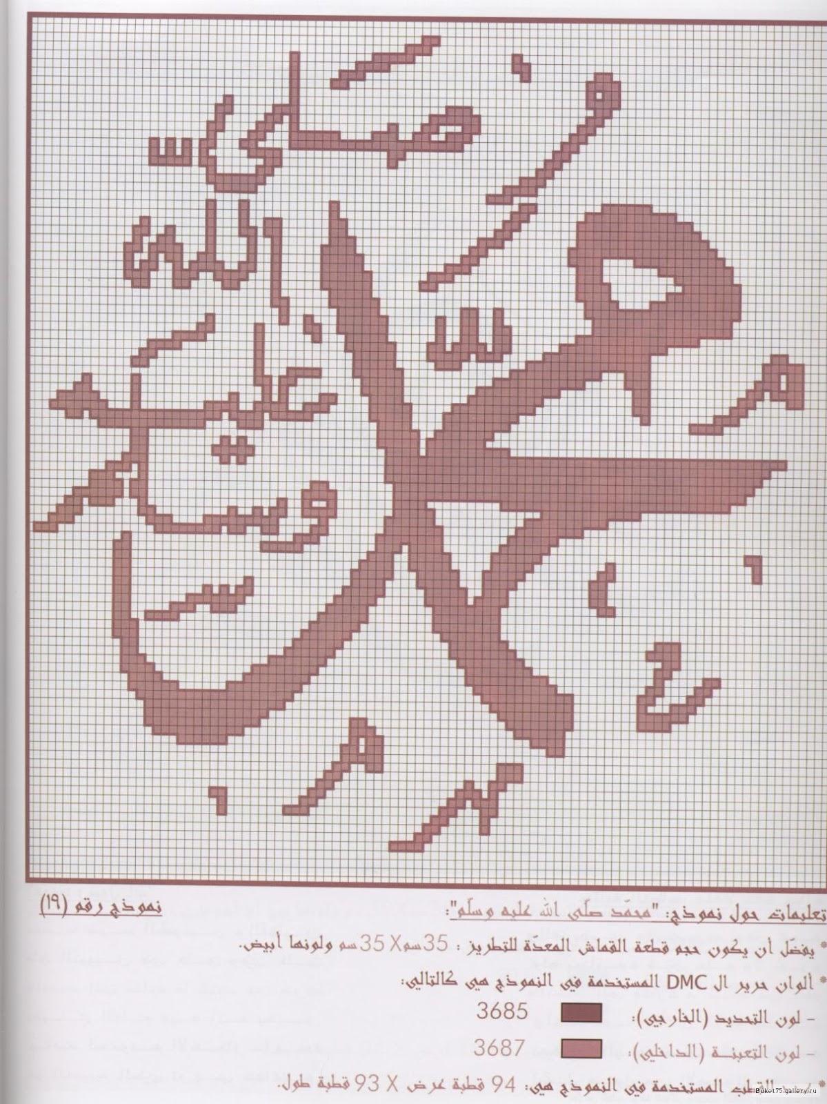 Вышивка бисером мусульманские мотивы схемы 80
