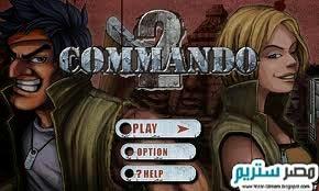 تحميل اقوي العاب الاكشن meta slug - commando 2