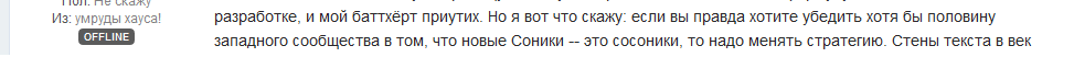 """""""Новые Соники -- это сосоники"""""""