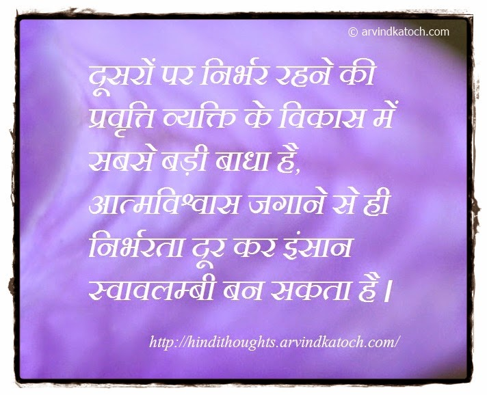 Inclination, Dependence, Obstacle, Individual, Hindi, Thought, Quote,