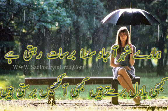 Sad poetry in urdu profile pictures facebook cover photo humare sad poetry in urdu profile pictures facebook cover photo humare shehar aa jao sada barsat rehti hai thecheapjerseys Choice Image