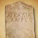 εις μνήμη του Φιλόσοφου Γιάννη Αντωνόπουλου (1920-2014)