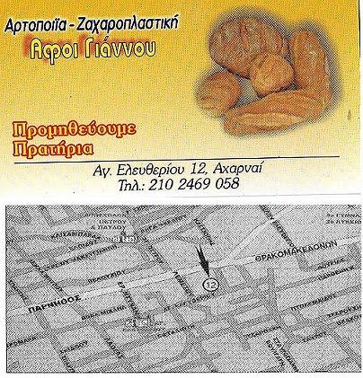 Αρτοποιϊας - Ζαχαροπλαστική ΑΦΟΙ ΓΙΑΝΝΟΥ