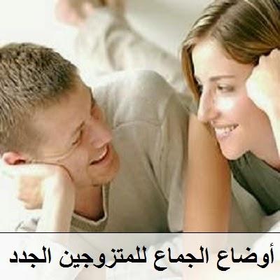 افضل اوضاع الجماع للمتزوجين الجدد