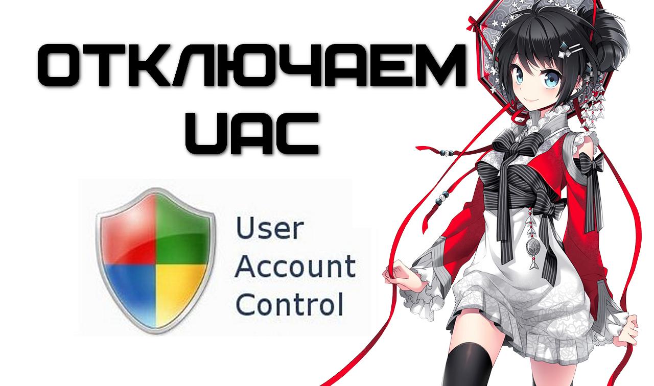 Как отключить UAC Контроль учетных записей?