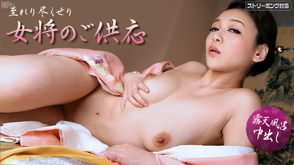 Dirty Hospitality – Minako