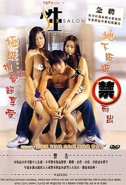 The S-Files Sex Salon 2003 [No Subs]