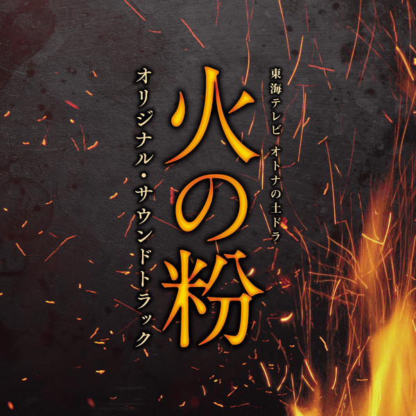[Album] 兼松 衆/大間々 昂 – 東海テレビ オトナの土ドラ「火の粉」オリジナル・サウンドトラック (2016.05.25/MP3/RAR)