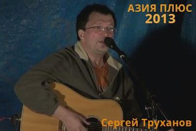 Видео песни Сергея Труханова «Мы так давно не дети, и луна...» под гитару