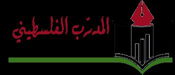 المدرب الفلسطيني