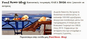Κοινωνικός τουρισμός ΟΑΕΔ 2014 πότε ξεκινούν οι αιτήσεις