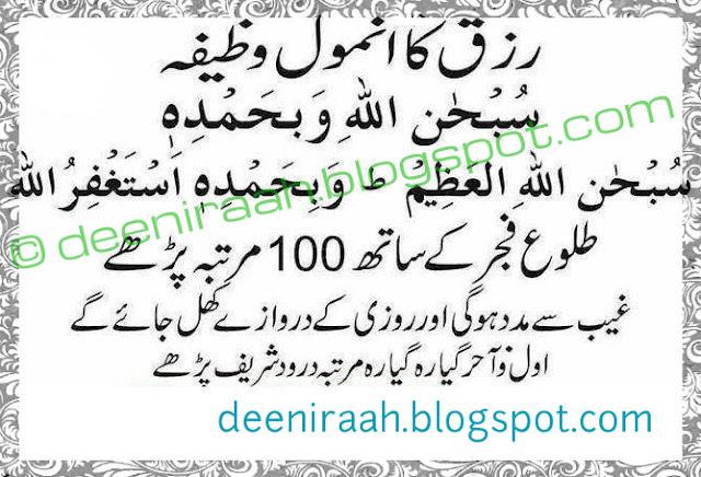 Rizq Ka Anmol Wazifa
