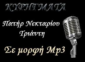 ΚΗΡΥΓΜΑΤΑ ΣΕ MP3