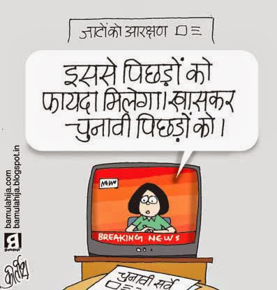 Reservation cartoon, election 2014 cartoons, opinion poll cartoon, congress cartoon, cartoons on politics, indian political cartoon