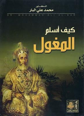 كيف أسلم المغول - محمد على البار