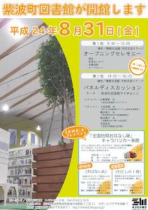 図書館開館記念イベント