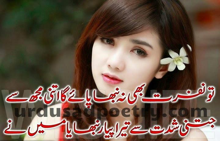 Tu Nafrat Bhi Na