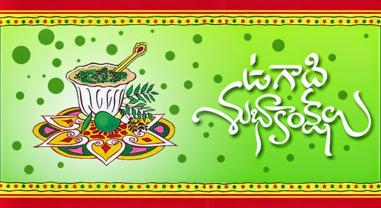 Best-Ugadi-Greetings-in-Telugu