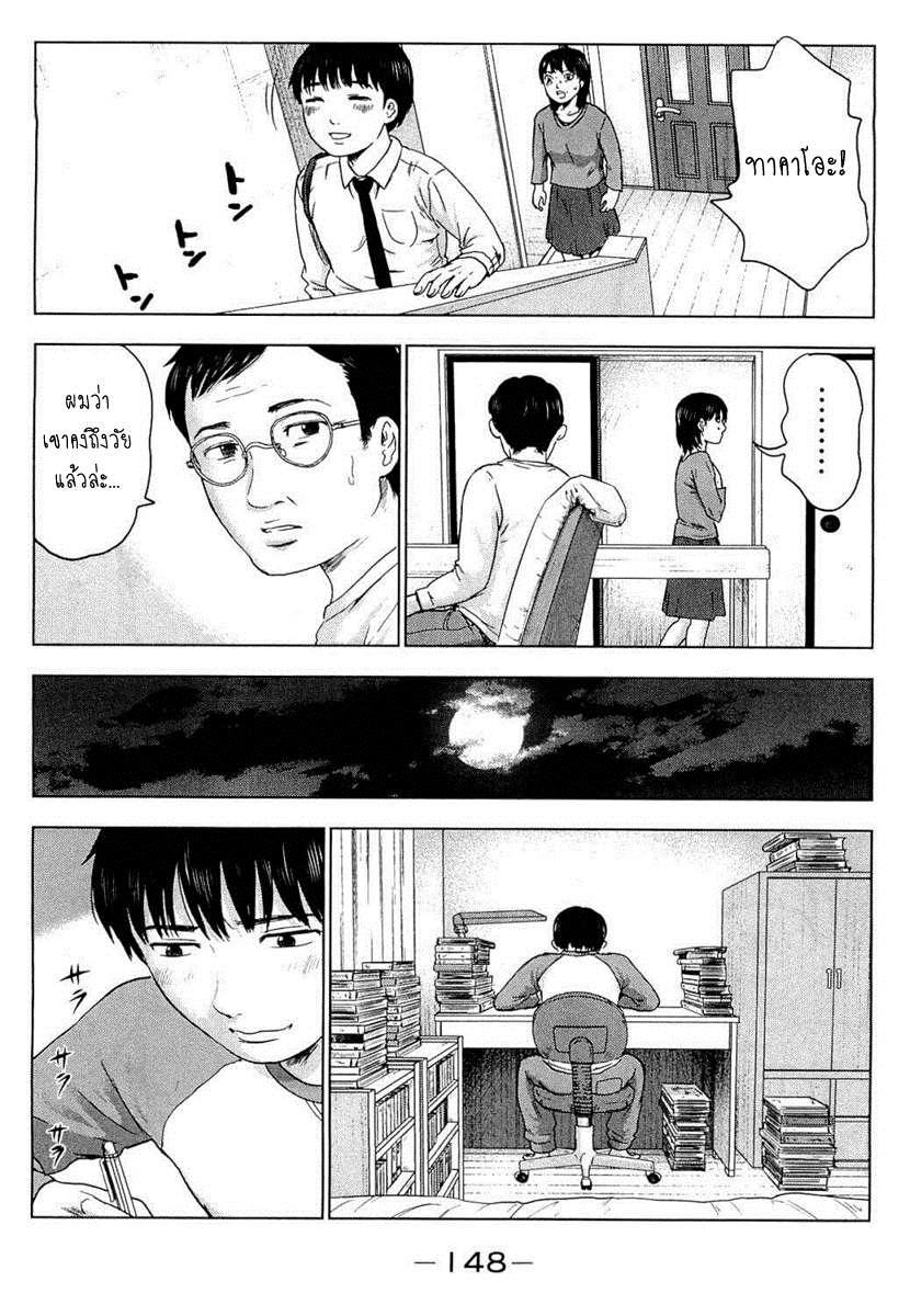 อ่านการ์ตูน Aku no Hana 05 ภาพที่ 8
