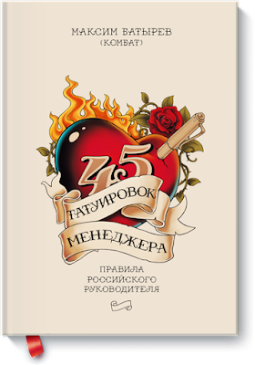 """Книга Максима Батырева """"45 татуировок менеджера. Правила российского руководителя"""" - must read для любого менеджера!"""