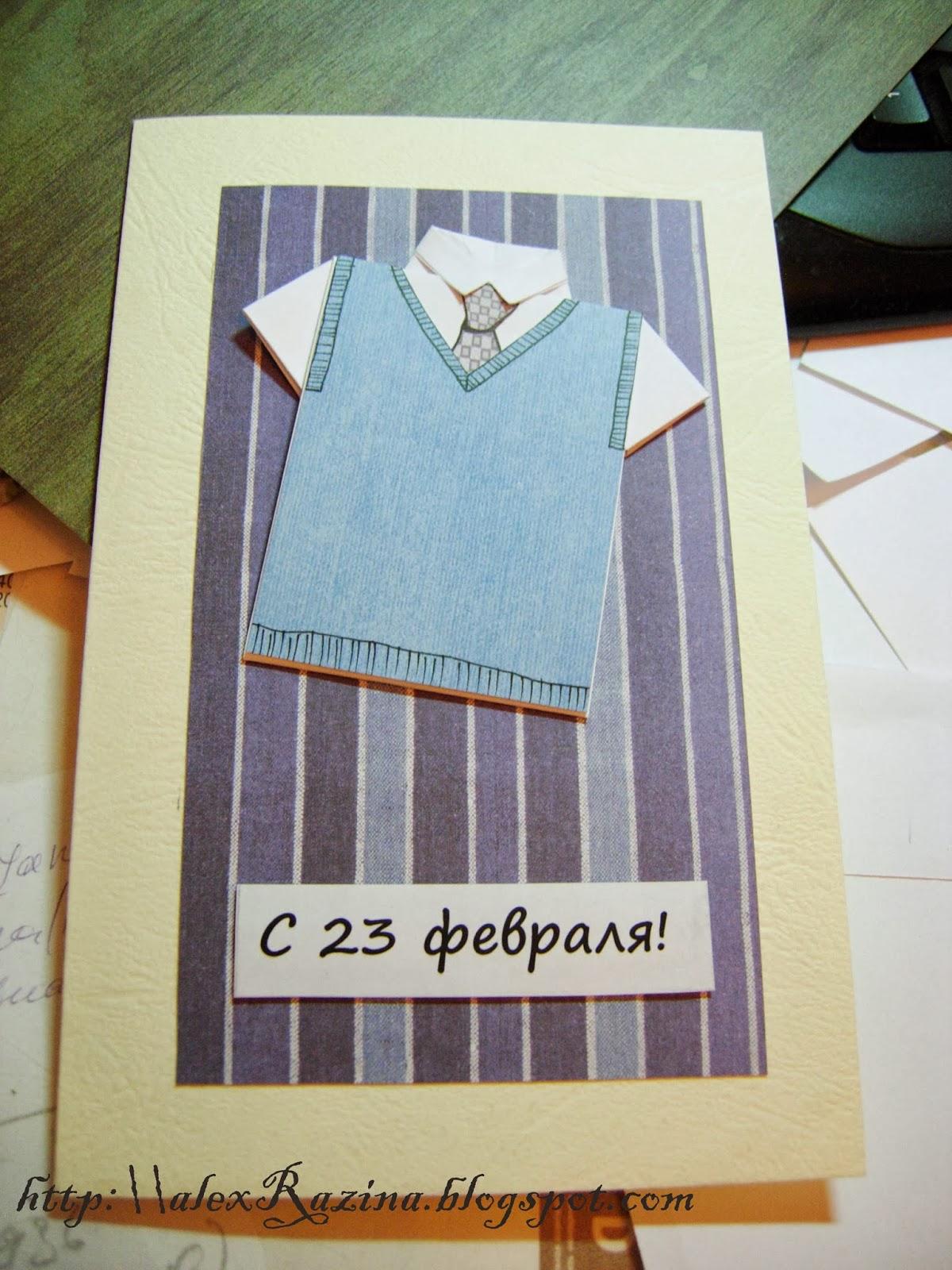 Сделать рубашку на открытке своими руками 835