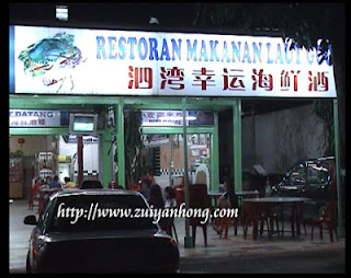 Good Luck Seafood Restaurant