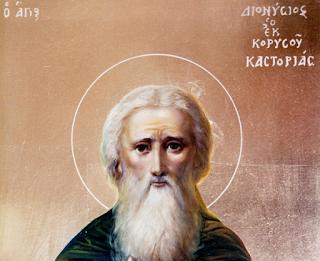 Ο εορτασμός του Αγίου Διονυσίου του εκ Κορησού