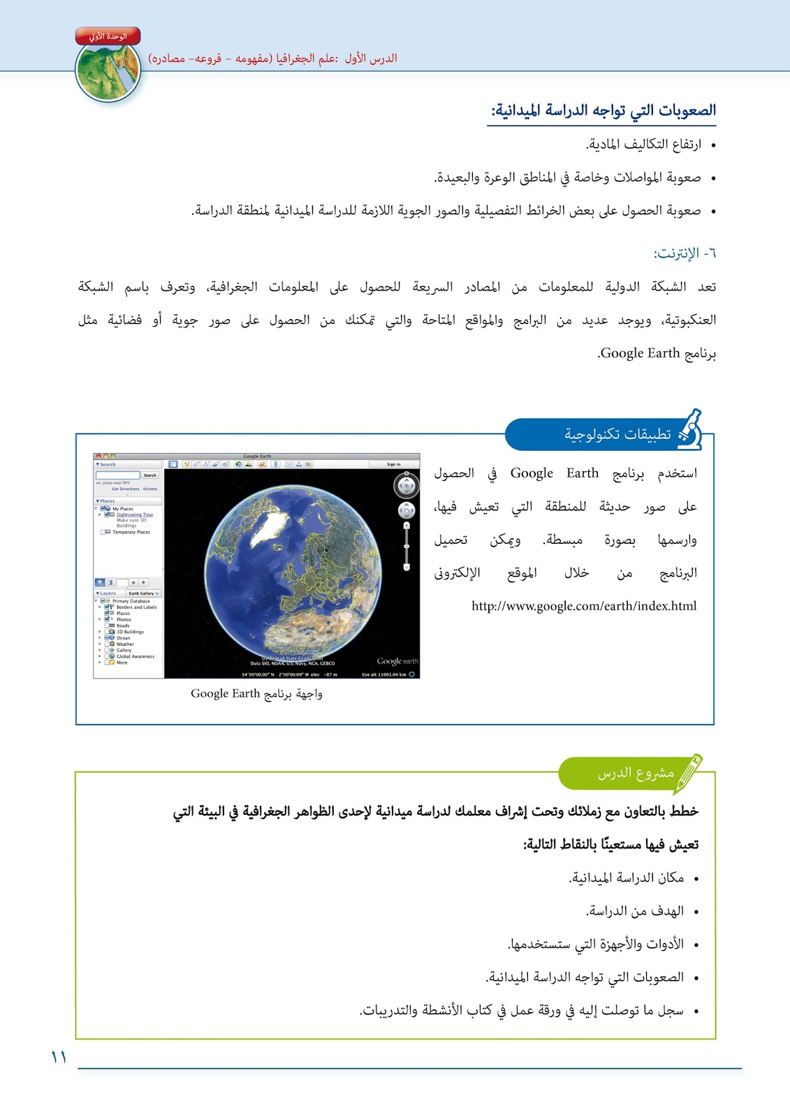 انفراد منهج الجغرافيا للصف الاول الثانوى 2013/2014 مناهج جديدة انفراد منهج الجغرافيا للصف الاول الثانوى 2013/2014 - صفحة 7 Geo+SEC+2013+U111
