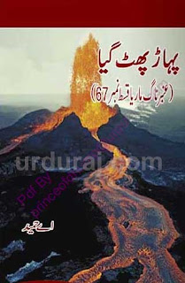 Amber Naag Maria Series Part 67 (Pahar Phat Giya) Urdu Novel by A Hameed