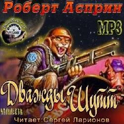 Дважды Шутт. Роберт Асприн — Слушать аудиокнигу онлайн