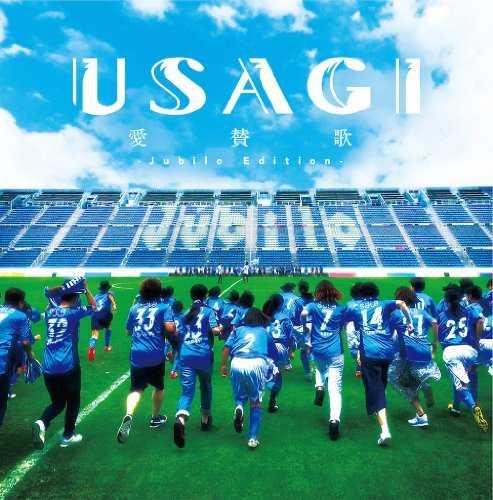 [Album] USAGI – 愛賛歌(Jubilo edition) (2015.09.23/MP3/RAR)