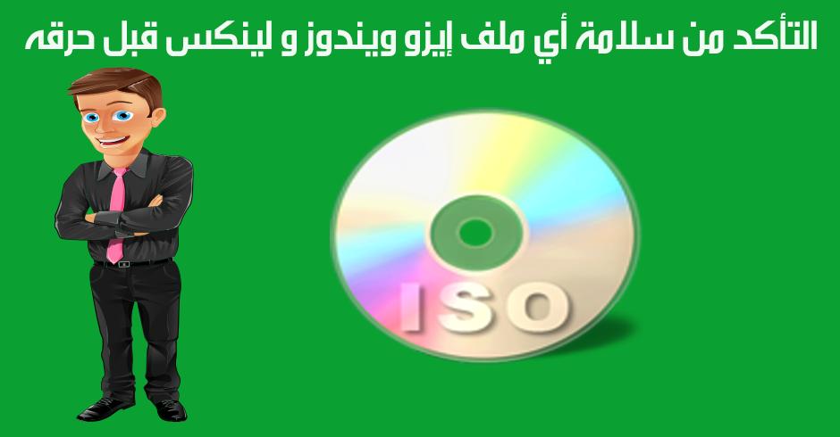 التأكد من سلامة أي ملف ISO ويندوز و لينكس قبل حرقه بسهولة