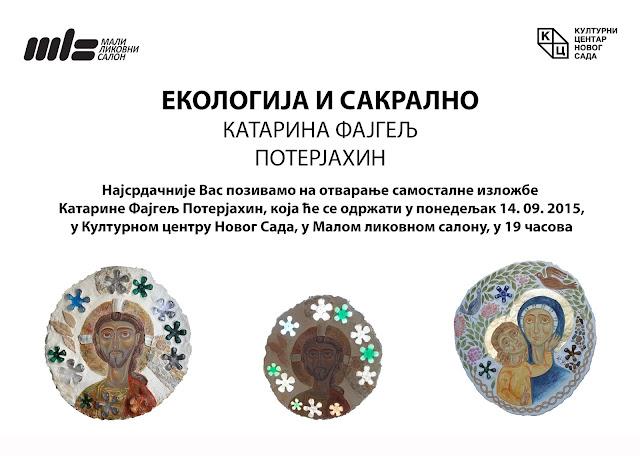 """Izložba """"Ekologija i sakralno"""" Katarine Fajgelj Poterjahin"""