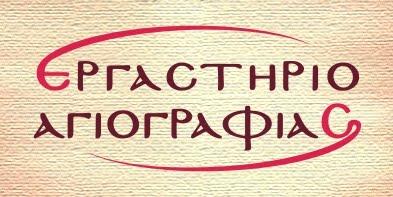 Εργαστήριο Αγιογραφίας