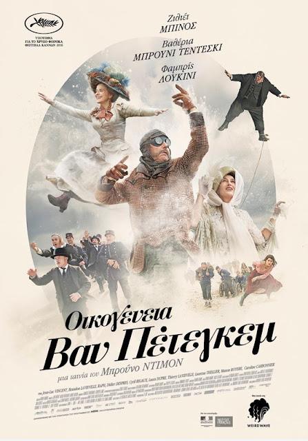 Slack Bay (2016) ταινιες online seires oikamenoi greek subs