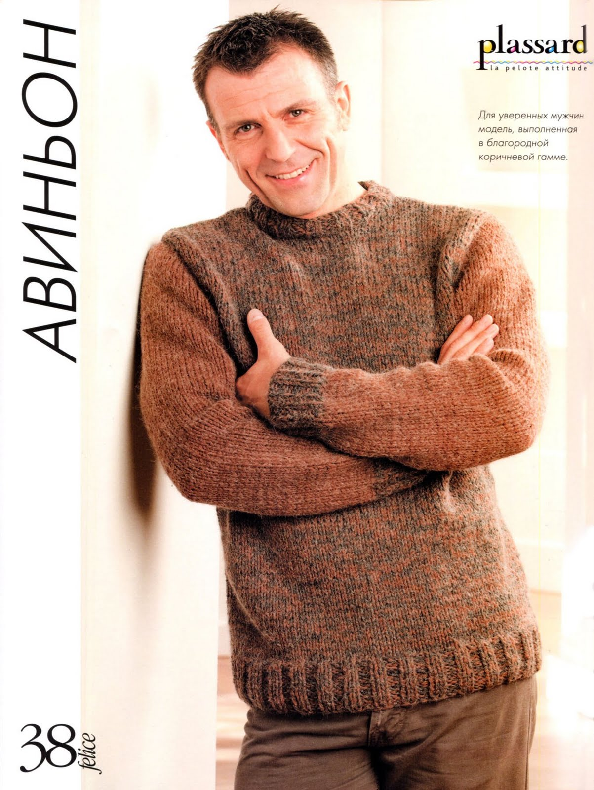 Модели вязания мужских кофт 132