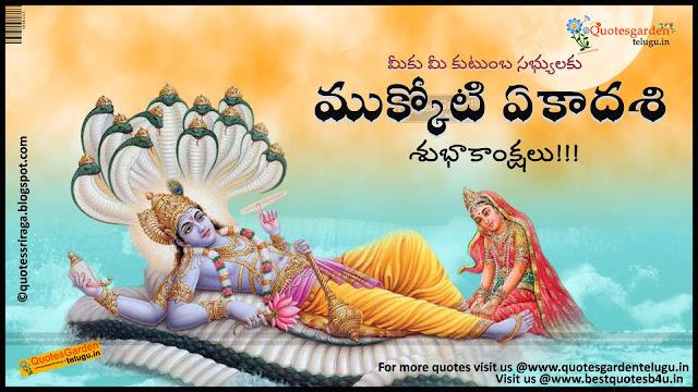 Telugu Mukkoti ekadasi Greetings wallpapers