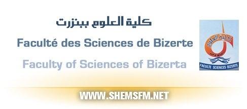 Grève générale à la Faculté des Sciences de Bizerte