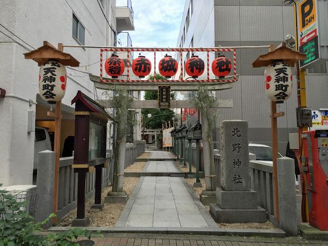 北野神社,鳥居,社号額,神楽坂〈著作権フリー無料画像〉Free Stock Photos