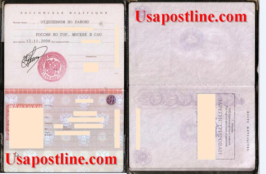 Как сделать распечатку паспорта на 18 лет