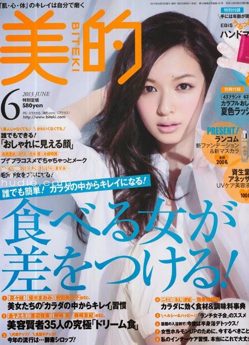 Biteki (美的) June 2013 Erika Mori 森絵梨佳