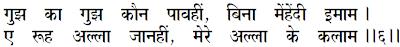 Sanandh Verse 20_6