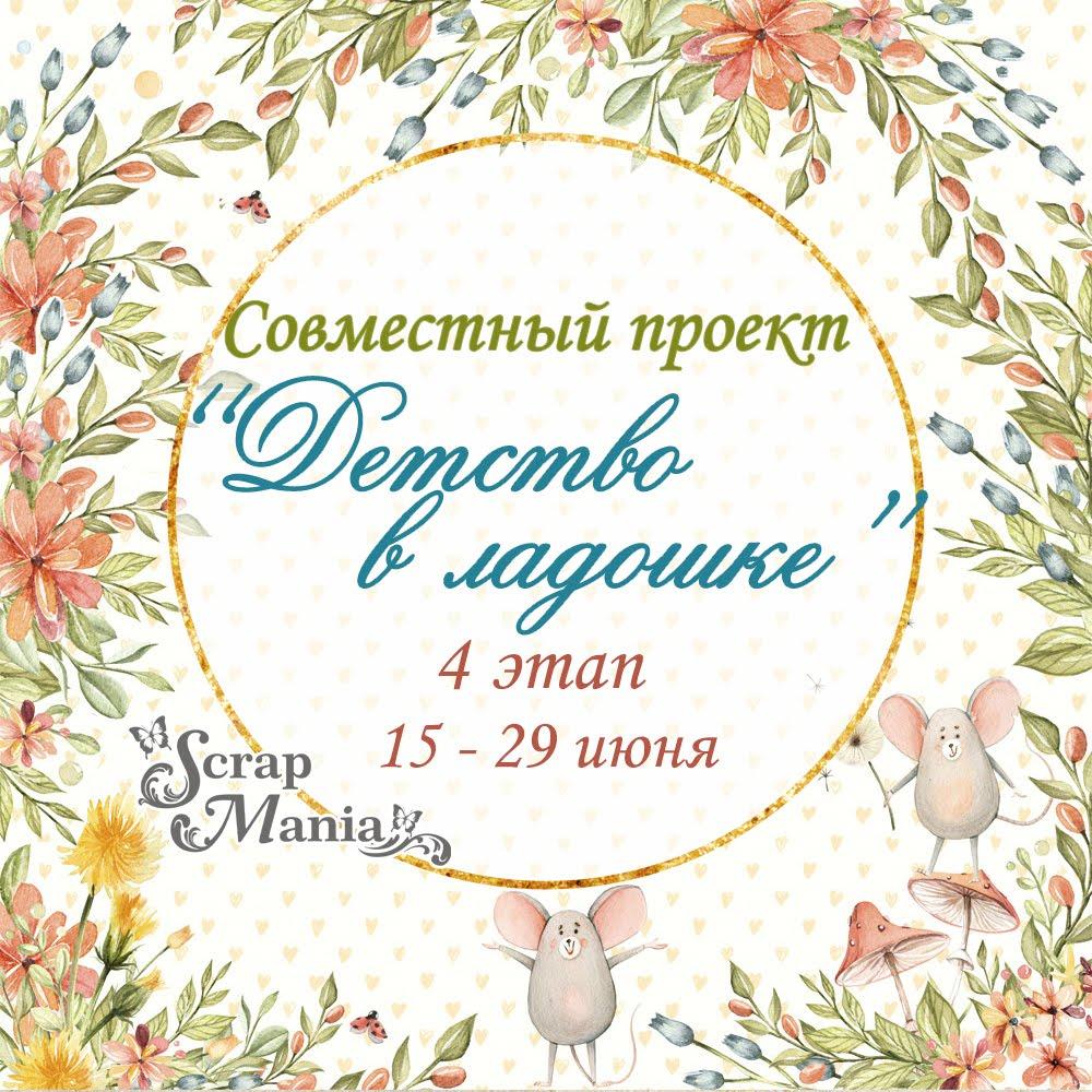 """СП """"Детство в ладошке"""" 4 этап"""