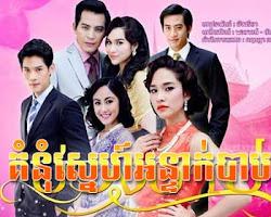[ Movies ] គំនុំស្នេហ៍អន្ទាក់បាប Kom Nom Sneah On Tek Bab - ភាពយន្តថៃ - Movies, Thai - Khmer, Series Movies - [ 30 part(s) ]