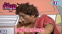 [ Comedy Perkmy ] Pakmi About Traffic Law [05.01.2013] - Comedy, Khmer Comedy, Paekme