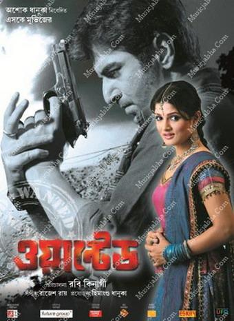 Wanted (2010) [Bengali] SL YT w/eng subs - Mahesh Babu and Trisha Krishnan