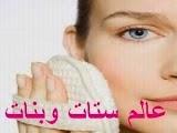 ماسك للسواد حول الفم اقوى طريقة طبيعية للتخلص من السواد حول الفم بالاعشاب