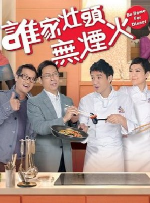 Bếp Lửa Gia Đình - Be Home For Dinner (2011) - USLT - (158/158)