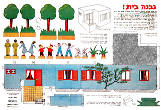 EARLY+ISRAEL+PAPER+CUT+OUT+TOY+++TO+BUILD+A+HOUSE.JPG