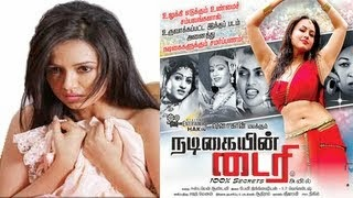 Hot Tamil Movie 'Nadigaiyin Diary' Watch Online